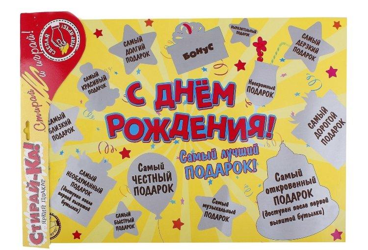 Плакат коллеге на день рождения своими руками фото 470