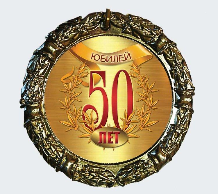 Поздравление Папы С 50 Лет