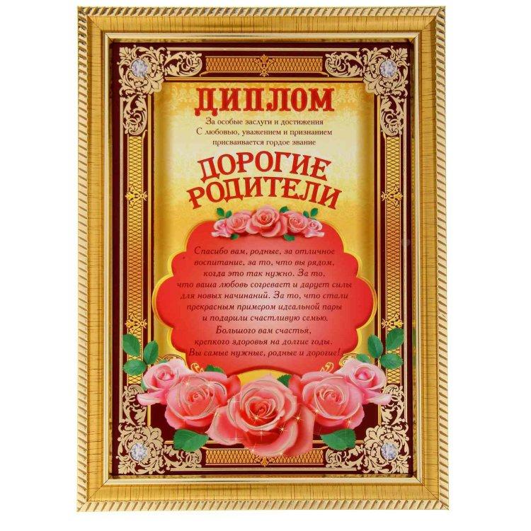 Поздравления семье юбиляра
