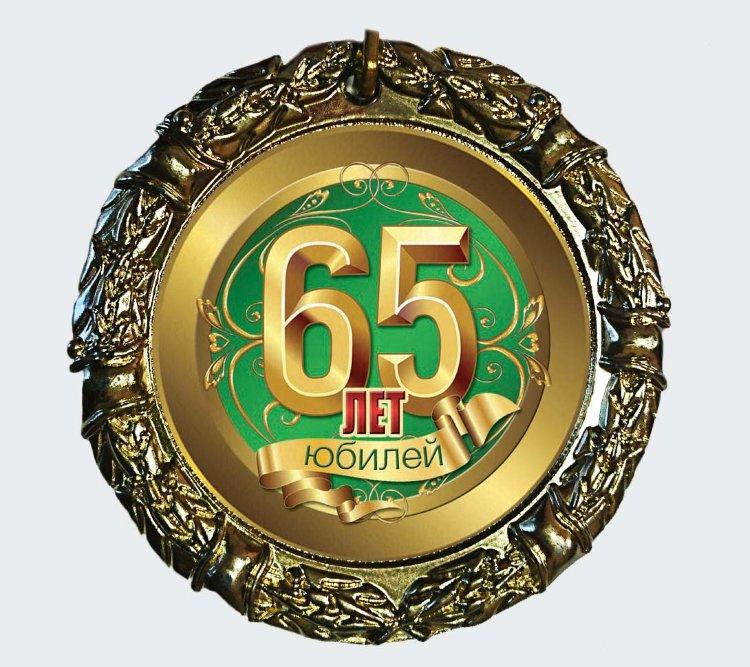 Юбилей 65 лет анатолий поздравление