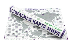 "Стираемая карта мира ""Color Edition"" (фиолетовая)"